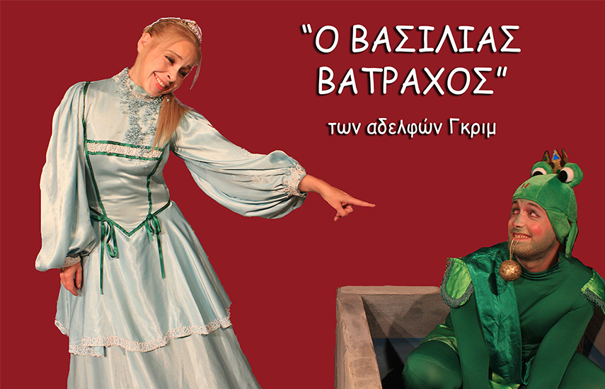 5€ από 10€ για είσοδο στην παιδική παράσταση ''O Βασιλιάς Βάτραχος'', το αγαπημένο παραμύθι των αδερφών Γκριμ, στο θέατρο Θυμέλη.