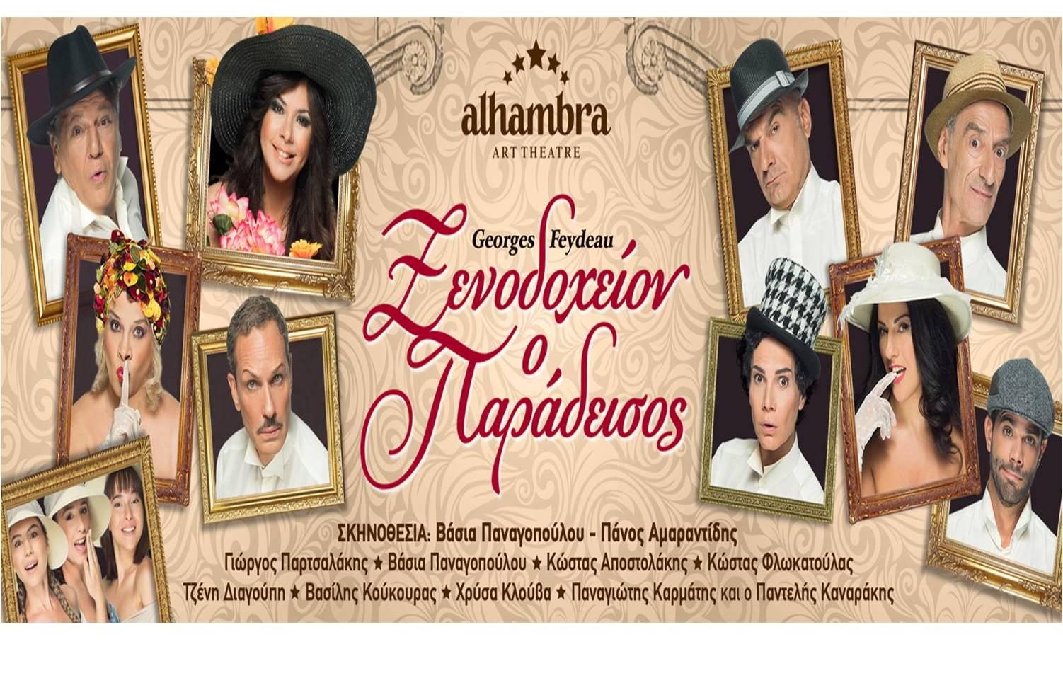 Από 10€ για είσοδο στην κωμωδία του Georges Feydeau ''Ξενοδοχείον ο Παράδεισος'', με τους Γ.Παρτσαλάκη, Β.Παναγοπούλου, Κ.Αποστολάκη, Π.Καναράκη κα, στο Alhambra Art Theatre