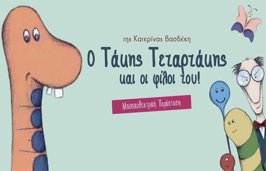 6€ από 10€ για είσοδο στη παιδική, διαδραστική, μουσικοθεατρική παράσταση ''Ο Τάκης Τεταρτάκης & οι φίλοι του'' στο Μικρό Γκλόρια