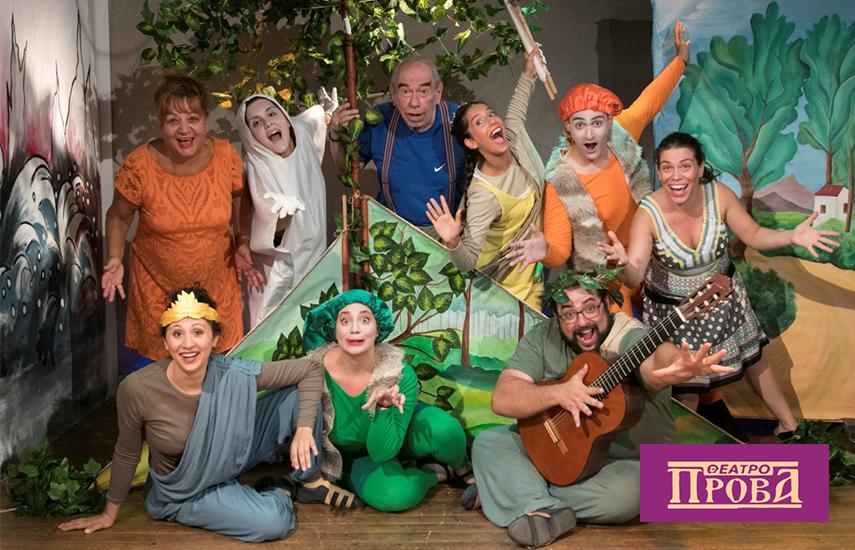 4€ από 10€ στη διαδραστική, παιδική παράσταση ''Το Μαγικό Κουτί'', για 2η χρονιά επιτυχίας, στο Θέατρο Πρόβα