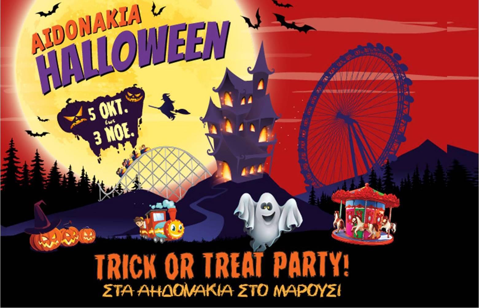 Halloween στα ''ΑΗΔΟΝΑΚΙΑ'' στο Μαρούσι: 13,9€ από 19,5€ για All Day Pass & Μάρκα για Συγκρουόμενα ή Ghost Laser Tag Arena,