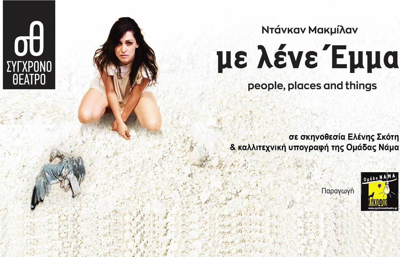 Από 11€ στην συγκλονιστική παράσταση ''με λένε Εμμα'', ένα έργο-πρόκληση που συγκινεί, σε σκηνοθεσία Ελένη Σκότη, από την ομάδα ΝΑΜΑ, για 2η χρονιά στο Σύγχρονο Θέατρο