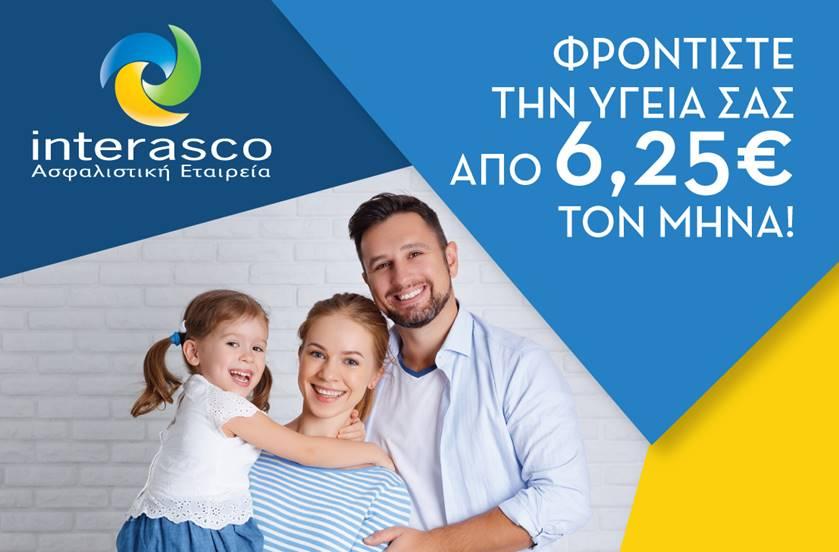 Ασφάλεια Υγείας από την Interasco, από 6,25€/μήνα! H μεγαλύτερη προσφορά Προγράμματος Υγείας που έγινε ποτέ στην ΕΛΛΑΔΑ! Προστατέψτε την Υγεία σας με το πρόγραμμα First Care της Interasco, από 6,25€/μήνα!