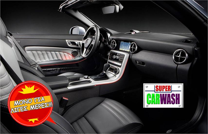 28,9€ από 120€ για Βιoλογικό Καθαρισμό & Εξωτερικό Πλύσιμο Αυτοκινήτου, στο Υψηλής τεχνολογίας ''Super Car Wash'' στα Βριλήσσια