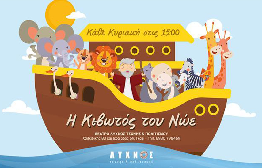 4€ από 8€ στη παιδική, διαδραστική παράσταση ''H Κιβωτός του Νώε'', η πασίγνωστη βιβλική ιστορία για πρώτη φορά, στο θέατρο Λύχνος Τέχνης & Πολιτισμού