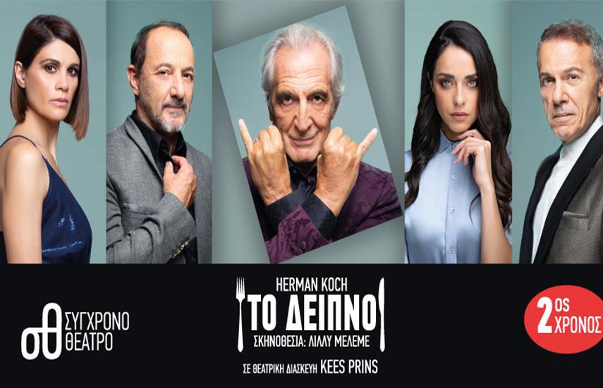 Από 11€ για είσοδο στο συγκλονιστικό ψυχολογικό θρίλερ ''ΤΟ ΔΕΙΠΝΟ', με τους Στέλιο Μάινα, Άννα Μαρία Παπαχαραλάμπους, Λάζαρο Γεωργακόπουλο, Ευαγγελία Συριοπούλου και Γιώργο Κοτανίδη, 2η χρονιά επιτυχίας στο Σύγχρονο Θέατρο