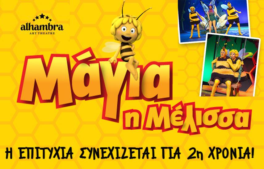 6€ από 9€ για είσοδο στη παιδική παράσταση