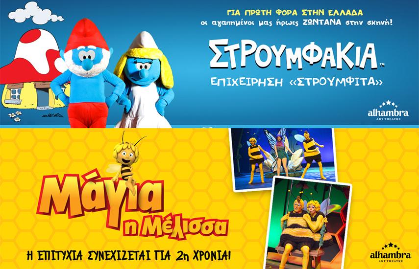 9,5€ από 16€ για είσοδο ΚΑΙ στις 2 παιδικές παραστάσεις