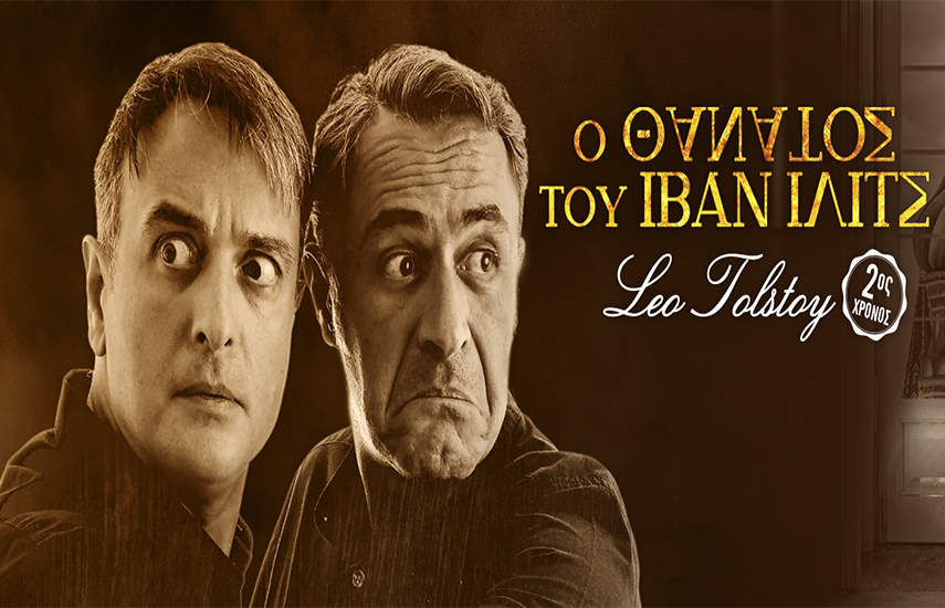 10€ από 14€ για είσοδο 1 ατόμου στο αριστούργημα του Leo Tolstoy, ''O Θάνατος του Ιβάν Ίλιτς'', με τους Γιώργο Γαλίτη-Θανάση Κουρλαμπά & σε σκηνοθεσία Κ.Νικολαΐδη, 2ος χρόνος επιτυχίας, στο Θέατρο Αλκμήνη