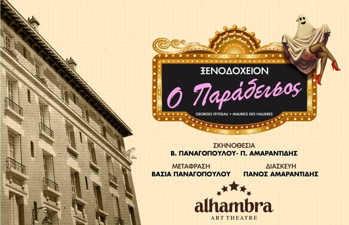 Από 10€ για είσοδο στην κωμωδία του Georges Feydeau ''Ξενοδοχείον ο Παράδεισος'', με τους Π.Κοντογιαννίδη, Β.Παναγοπούλου, Κ.Αποστολάκη, Π.Καναράκη κα, στο Alhambra Art Theatre