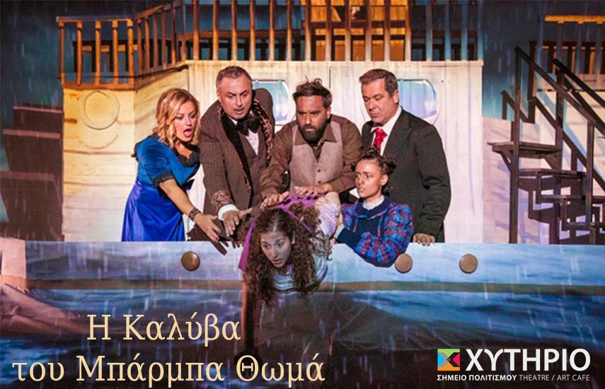 FAMILY PACK: 25€ από 40€ για είσοδο 4 ατόμων στη παράσταση ''H Kαλύβα του Μπαρμπα-Θωμά'', το κλασσικό αριστούργημα, πιο επίκαιρο από ποτέ που ζωντανεύει στο θέατρο Χυτήριο