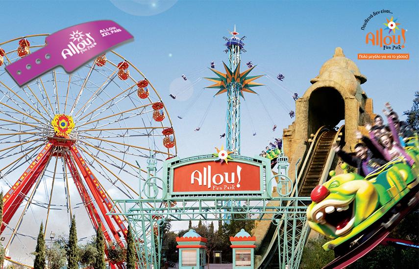 ALLOU FUN PARK: 15€ από 19€ για Ημερήσιο πάσο διασκέδασης & 1 συμμετοχή στα