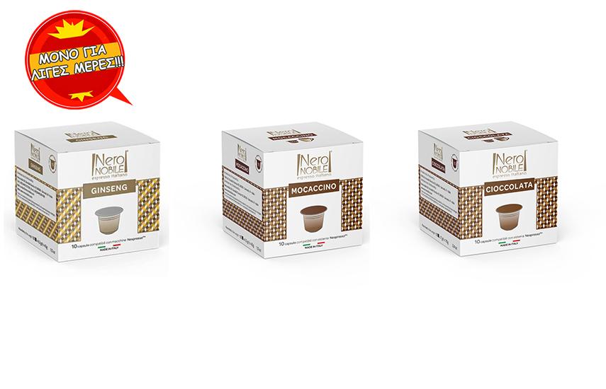 ΤΕΛΕΥΤΑΙΑ ΤΕΜΑΧΙΑ: ΜΟΝΟ 5€ για Nespresso Combo Pack με 60 Κάψουλες καφέ & ροφημάτων, συμβατές με όλες τις μηχανές, ΜΟΝΟ με 0,08€/κάψουλα!