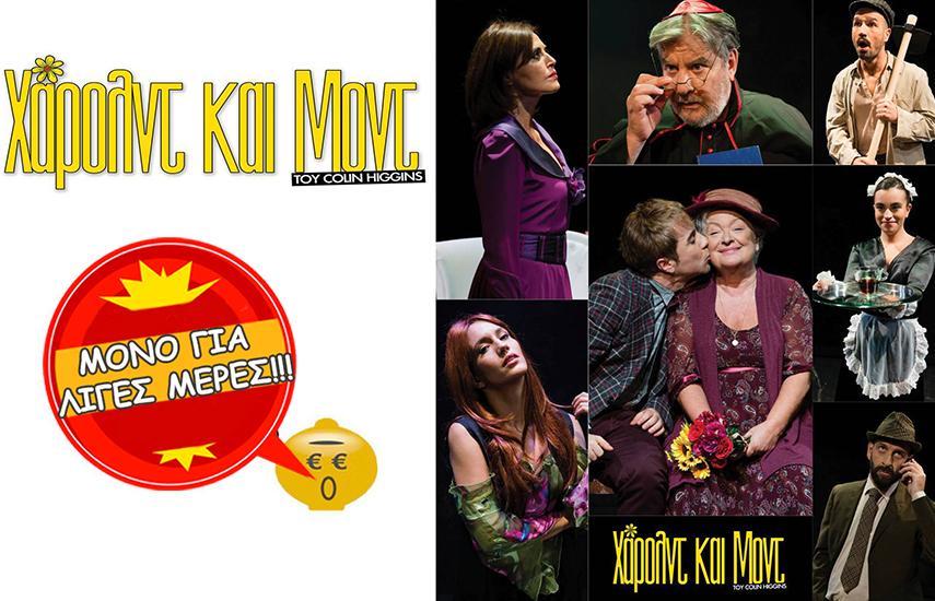 ΜΟΝΟ ΓΙΑ ΛΙΓΕΣ ΗΜΕΡΕΣ: 10€ από 22€ για είσοδο στο αριστούργημα ''ΧΑΡΟΛΝΤ & ΜΟΝΤ'', σε σκηνοθεσία Σωτήρη Χατζάκη και πρωτότυπη μουσική Μιχάλη Δέλτα, στον ολοκαίνουργιο ΝΕΟ Ακάδημο! Με τους Τάνια Τσανακλίδου, Θανάση Τσαλταμπάση, Αλεξάνδρα Παλαιολόγου, Βασίλη Χαλακατεβάκη, Ελένη Βαΐτσου κα! Επιπρόσθετα κερδίζετε 20% έκπτωση στο Bar!