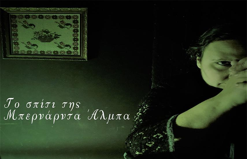 6€ από 10€ για είσοδο 1 ατόμου στη παράσταση ''Το σπίτι της Μπερνάρντα Άλμπα'' τo περίφημο έργο του Federico Garcia Lorca, για 2η χρονιά επιτυχίας, στο Τεχνοχώρο Εργοτάξιον