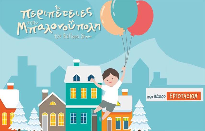5€ από 7€ για είσοδο 1 ατόμου στη παιδική παράσταση ''Περιπέτειες στην Μπαλονούπολη'', με μπαλονοκατασκευές, χορό, τραγούδι, γέλιο & πολλές εκπλήξεις στο Τεχνοχώρο Εργοτάξιον
