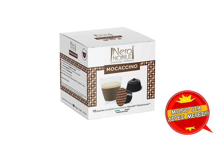 ΤΕΛΕΥΤΑΙΑ ΤΕΜΑΧΙΑ: ΜΟΝΟ 9,9€ για 48 Κάψουλες Mocaccino, συμβατές με όλες τις μηχανές DOLCE GUSTO, ΜΟΝΟ με 0,2€/κάψουλα!