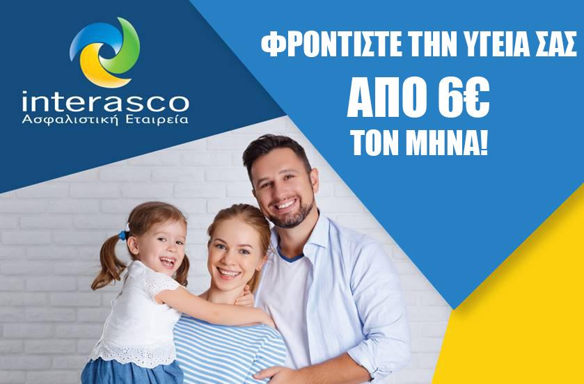 Ασφάλεια Υγείας από την Interasco, από 6€/μήνα! Ασφαλιστικές λύσεις υγείας για όλη την οικογένεια από 5,75€/μήνα