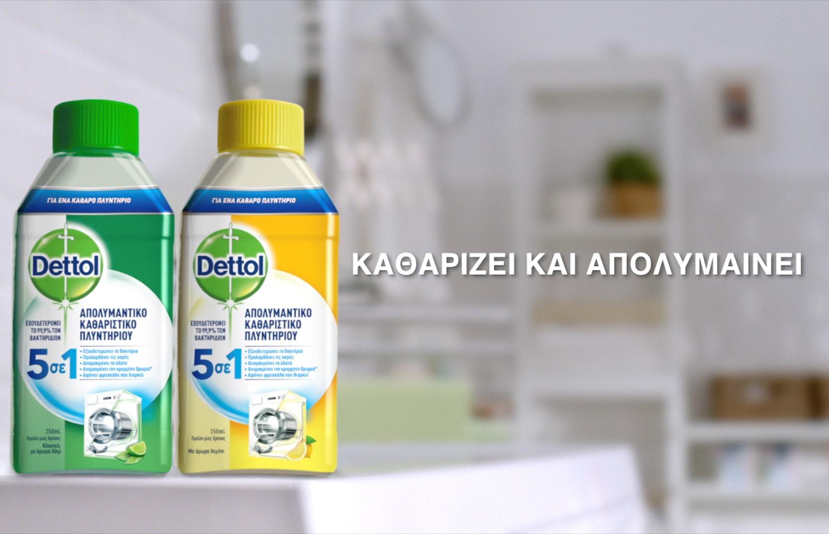 DETTOL Απολυμαντικό Καθαριστικό Πλυντηρίου Ρούχων: 12€ για 2 συσκευασίες Classic ή Lemon 250ml που εξουδετερώνουν το 99,9% των μικροβίων! H Καλύτερη τιμή της αγοράς!
