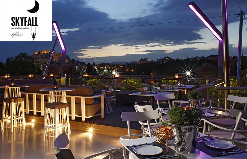 29,9€ από 46€ για πλήρες menu 2 ατόμων, ελεύθερη επιλογή, στο διάσημο restaurant ''SKYFALL FOOD BAR'' με θέα Ακρόπολη & Λυκαβηττό, μια µοναδική εµπειρία ευ ζην, σε μια από τις πιο όμορφες βεράντες της πόλης!