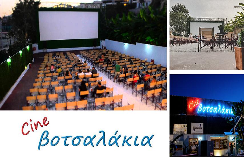 7€ από 14€ για είσοδο 2 ατόμων στο ''Cine Βοτσαλάκια'' στην καρδιά του Πειραιά, δίπλα στη θάλασσα