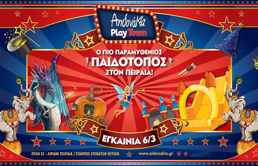 8,9€ από 11€ για  Combo 3 σε 1 All Day Pass στον ολοκαίνουργιο/υπερσύγχρονο παιδότοπο ''Αηδονάκια Playtown'' στον Πειραιά. Ο νέος παιδότοπος Aidonakia PlayTown στο λιμάνι του Πειραιά είναι πλέον εδώ!