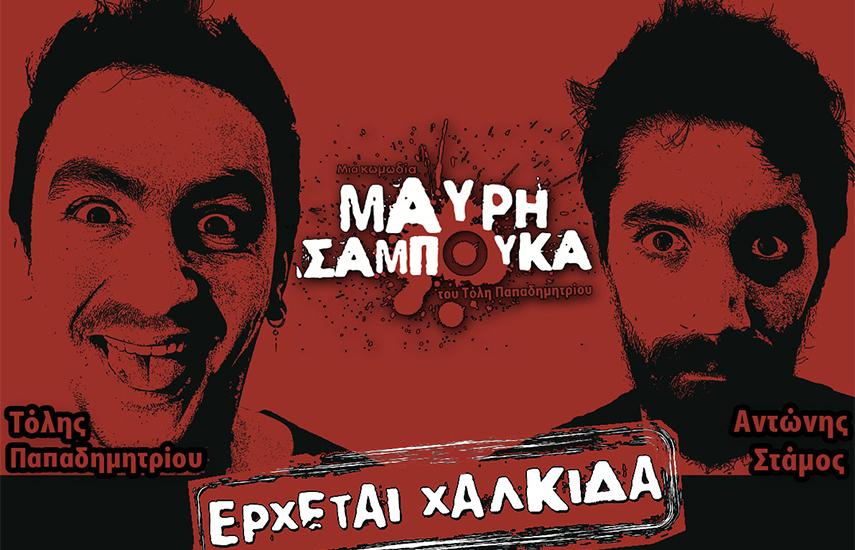 8€ από 15€ για είσοδο 1 ατόμου στην ''Μαύρη Σαμπούκα'', μια κωμωδία δυναμίτης του Τόλη Παπαδημητρίου, 4η χρονιά επιτυχίας στο θέατρο Oρέστης Μακρής στη Χαλκίδα