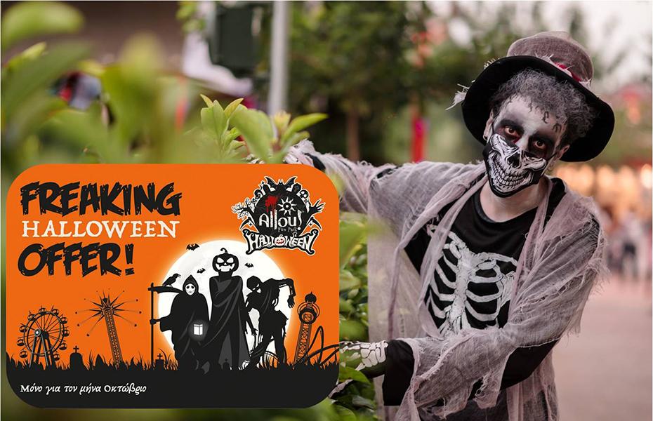 Halloween Allou! XXL Pass: 57€ από 95€ για 5 Ημερήσια πάσα, για εσάς και τους φίλους σας, στο μεγαλύτερο πάρκο ψυχαγωγίας της χώρας!  Tα 5 πάσα μπορούν να χρησιμοποιηθούν είτε ατομικά είτε ομαδικά!