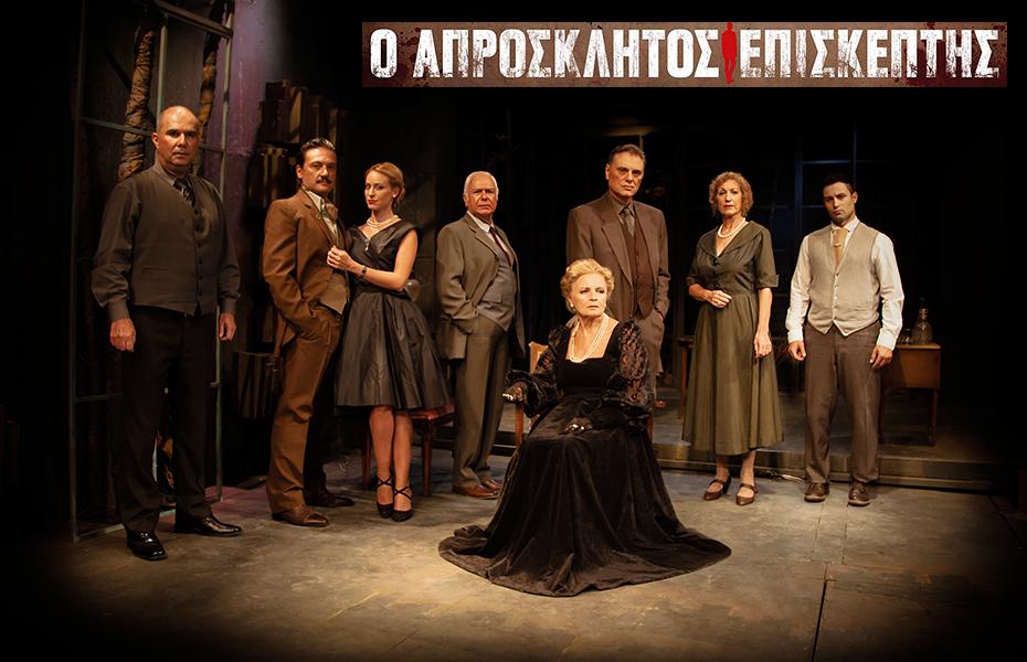 10€ από 15€ για είσοδο στο έργο μυστηρίου της Αγκάθα Κρίστι ''Ο ΑΠΡΟΣΚΛΗΤΟΣ ΕΠΙΣΚΕΠΤΗΣ'', στο Θέατρο Eliart, 2η χρονιά επιτυχίας