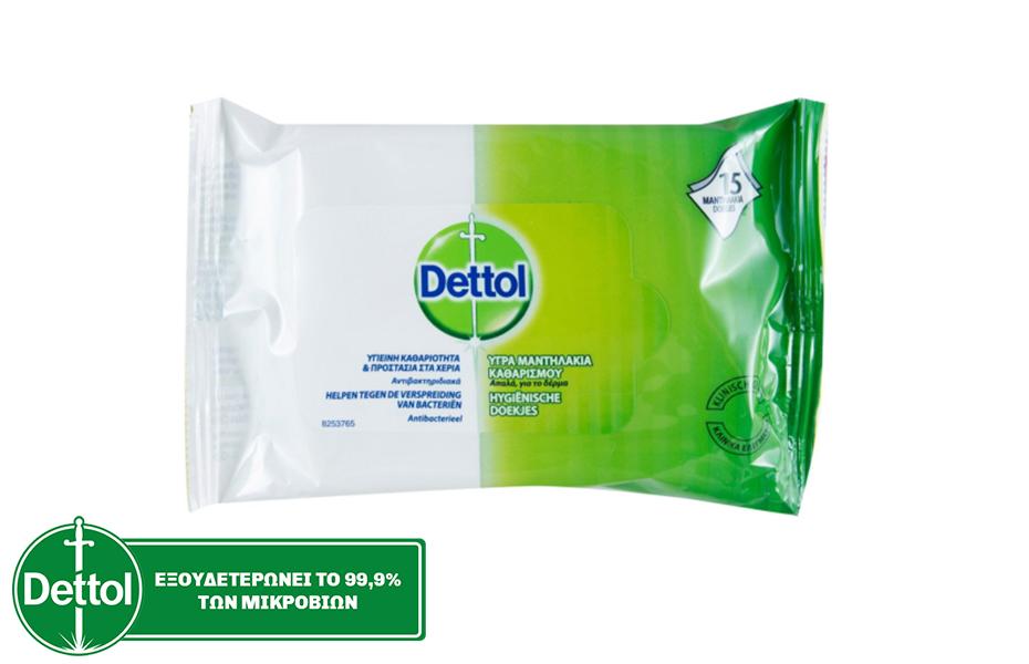 DETTOL Απολυμαντικά Υγρά Μαντηλάκια για τα χέρια: 1,4€ για συσκευασία 15 τεμαχίων που εξουδετερώνει το 99,9% των μικροβίων