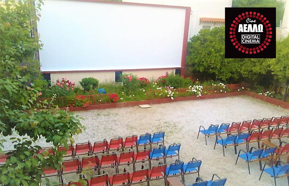 4€ από 6€ για είσοδο 1 ατόμου στο ''Cine Aελλώ'', τον ιστορικό και πανέμορφο θερινό κινηματογράφο της Ραφήνας