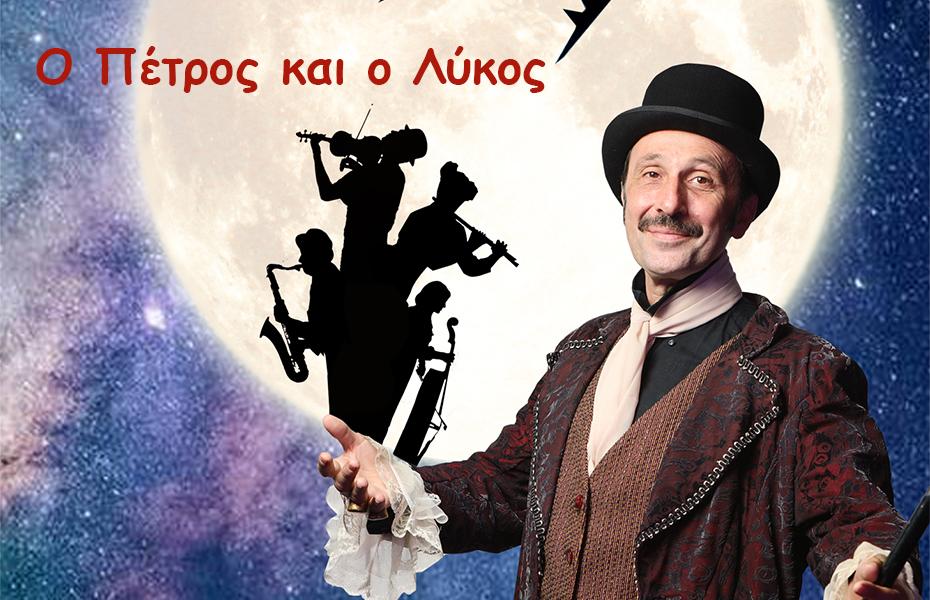 ''O ΠΕΤΡΟΣ ΚΑΙ Ο ΛΥΚΟΣ'', με τον Ρένο Χαραλαμπίδη και ζωντανή ορχήστρα επί σκηνής, σε περιοδεία, ΜΟΝΟ ΜΕ 7€!