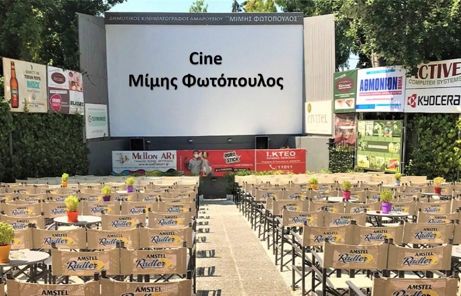4€ από 7€ για είσοδο 1 ατόμου στο ''Cine Μίμης Φωτόπουλος'' στο Μαρούσι, έναν από τους λίγους φυσικού κάλλους θερινούς κινηματογράφους της πόλης