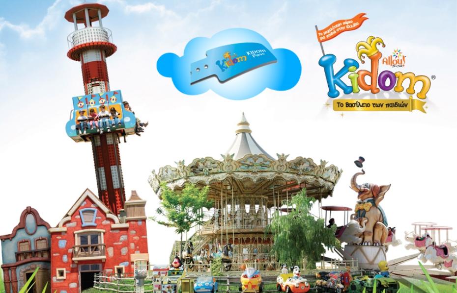 Από 10,5€ για All Day Pass στο Kidom του Allou! Fun Park, το μεγαλύτερο πάρκο για παιδιά στην Ελλάδα! Μια μεγάλη καλοκαιρινή προσφορά αποκλειστικά για τα μέλη του Happydeals!