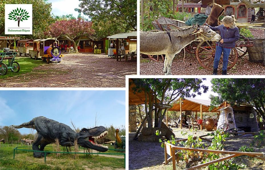 3€ από 6€ για είσοδο στο ''Πάρκο Δεινοσαύρων'' με Βιωματικά Προγράμματα, είσοδο στο Λαογραφικό Μουσείο και full extras, στο Πολιτιστικό Πάρκο Κερατέας