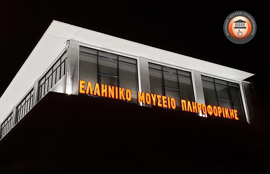 3€ από 4€ για είσοδο στο ''Ελληνικό Μουσείο Πληροφορικής'' τον μοναδικό φορέα στην Ελλάδα που συγκεντρώνει τη γνώση για την εξέλιξη στο χώρο της πληροφορικής