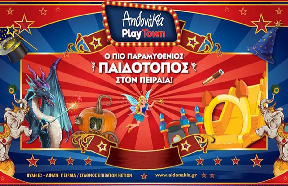8,5€ από 14€ για Combo 3 σε 1 All Day Pass στον ολοκαίνουργιο/υπερσύγχρονο παιδότοπο ''Αηδονάκια Playtown'' στον Πειραιά. Ο νέος παιδότοπος Aidonakia PlayTown στο λιμάνι του Πειραιά είναι πλέον εδώ!