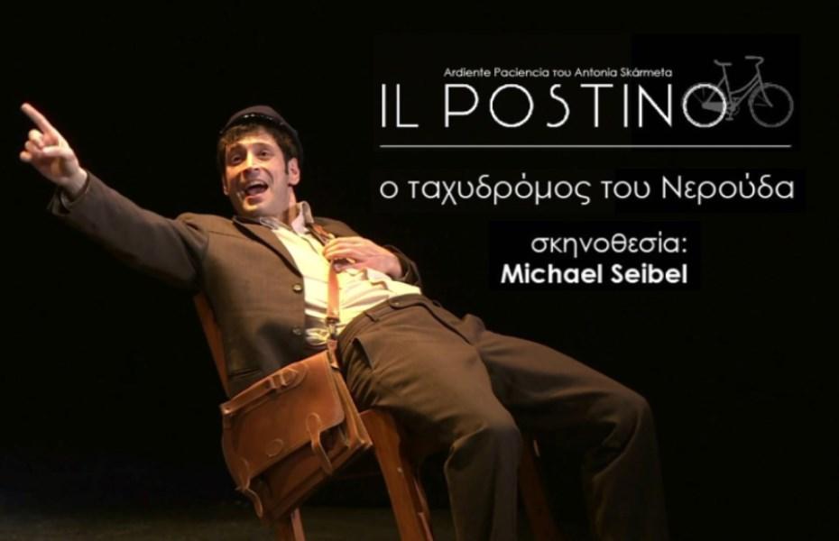 10€ από 18€ στο βραβευμένο ''IL POSTINO - Ο Ταχυδρόμος του Νερούδα'', η διάσημη κινηματογραφική επιτυχία για πρώτη φορά στη θεατρική σκηνή του ''Αθηναΐς''