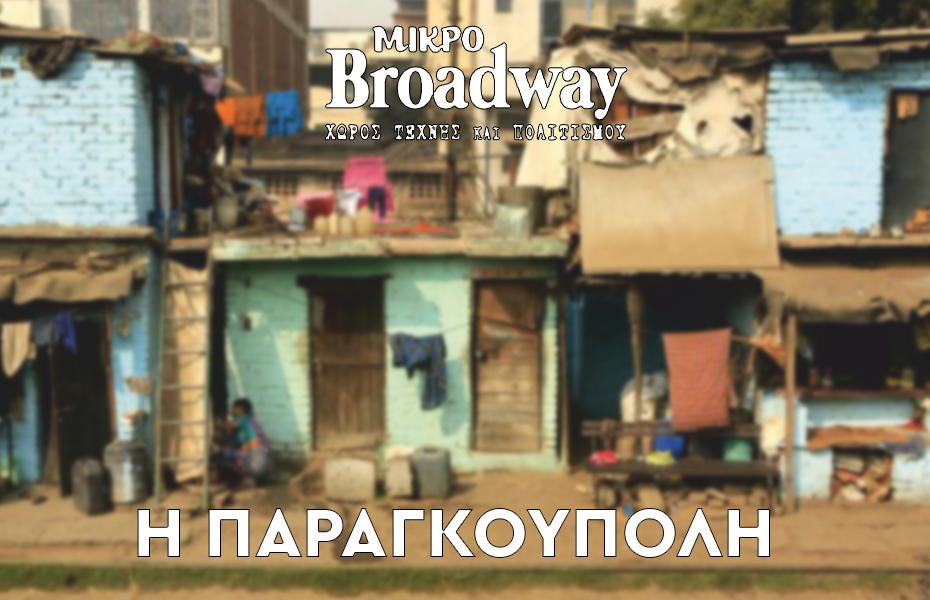 8€ από 15€ στην ''ΠΑΡΑΓΚΟΥΠΟΛΗ'' του Τάκη Μπινιάρη, ένα έργο που θίγει τα μεγάλα θέματα που μας απασχολούν, στο ''Μικρό Broadway''