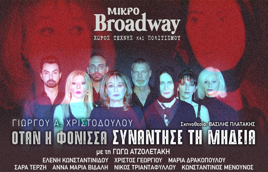 8€ από 15€ στην ροκ όπερα του Γιώργου Χριστοδούλου ''ΌΤΑΝ Η ΦΟΝΙΣΣΑ ΣΥΝΑΝΤΗΣΕ ΤΗ ΜΗΔΕΙΑ'', μια μαγική κοινή επαφή πόνου δύο προσώπων που προσδιορίζει παρελθόν, παρόν και μέλλον, στο ''Μικρό Broadway''