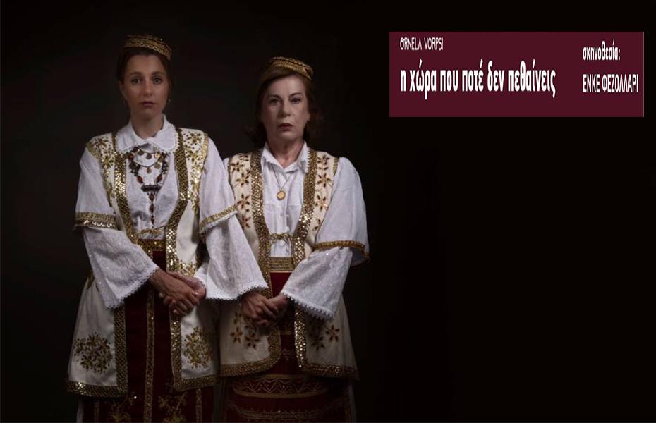8€ από 15€ στη παράσταση ''Η ΧΩΡΑ ΠΟΥ ΠΟΤΕ ΔΕΝ ΠΕΘΑΙΝΕΙΣ